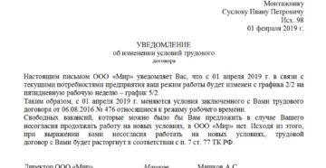Уведомление об изменении условий трудового договора: образец 2019