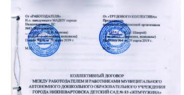 Коллективный договор для медицинского учреждения 2021