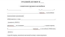 Трудовой договор с водителем: образец 2021