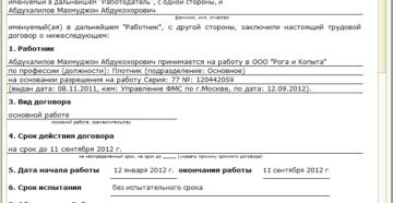 Срочный трудовой договор с иностранным работником