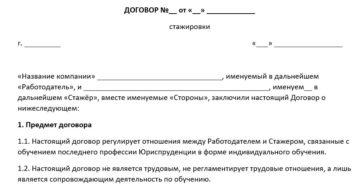 Примерный трудовой договор со стажером адвоката