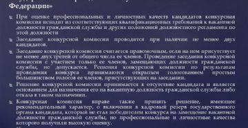 Объявляется конкурс на замещение должности государственной гражданской службы