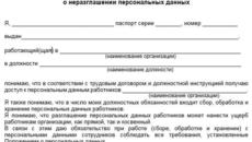 Обязательство о неразглашении персональных данных работников: образец 2019