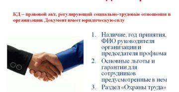 Действующий коллективный договор с профсоюзами