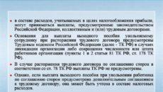 Выходное пособие при увольнении по соглашению сторон в 2019 году