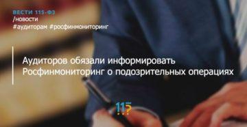 Росфинмониторинг обязал бизнес информировать о подозрительных клиентах