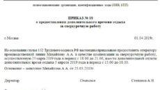 Оплата труда по Трудовому кодексу РФ в 2019 году