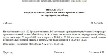 Оплата труда по Трудовому кодексу РФ в 2021 году