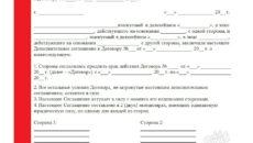 Дополнительное соглашение о продлении срока действия договора: образец 2019