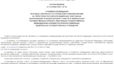 Постановление о командировках