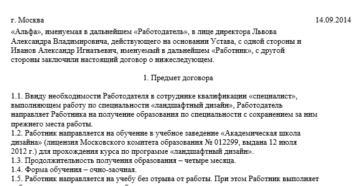 Ученический договор с работником: образец 2021